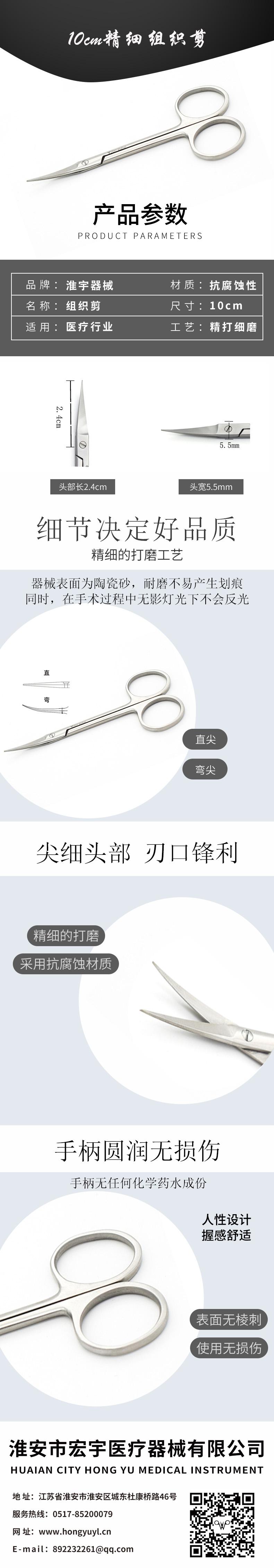10cm精细组织剪.jpg